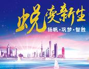 在陕西秦泰工程勘察设计有限公司2016年年会上的讲话