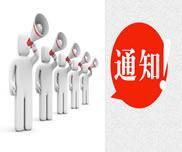 关于开展2014年度民营企业专业技术人员初级职称评审的通知