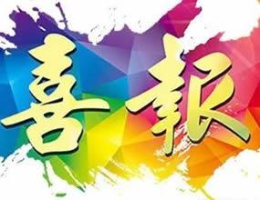 喜讯简报-陕西雷竞技竞猜入选陕西省2019年第一批高新技术企业