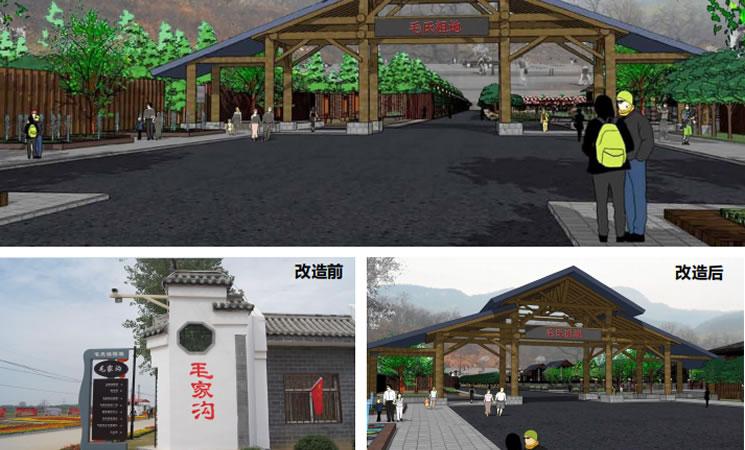 渭南市华州区毛氏远祖地旅游景区建设项目